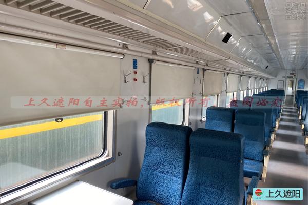 火车下拉式卷窗帘