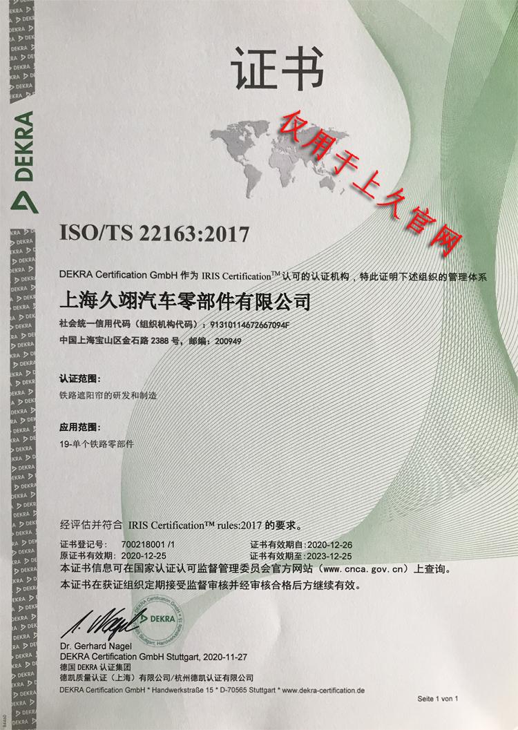 上久轨道交通质量管理体系证书
