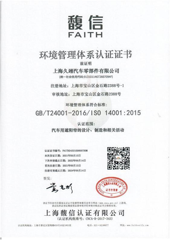 上久环境体系认证证书