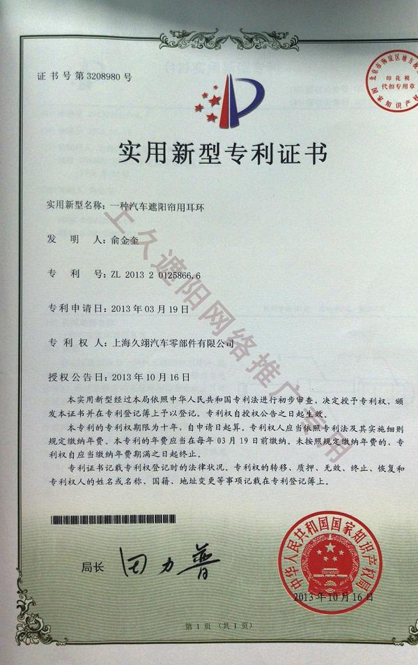 汽车遮阳帘用耳环专利证书(专利号:2013 2 0125866.6)