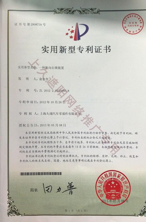 换向自锁装置专利(专利号:ZL 2012 2 0555980.8)