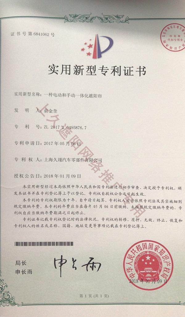 电动和手动一体化专利(专利号:ZL 2017 2 0495876.7)