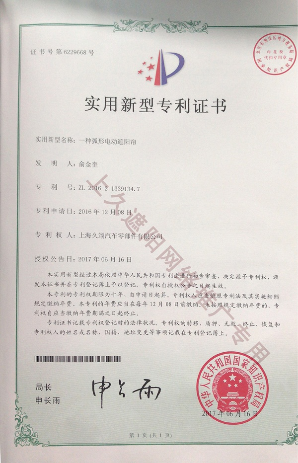 弧形电动遮阳帘专利(专利号:ZL 2016 2 1339134.7)