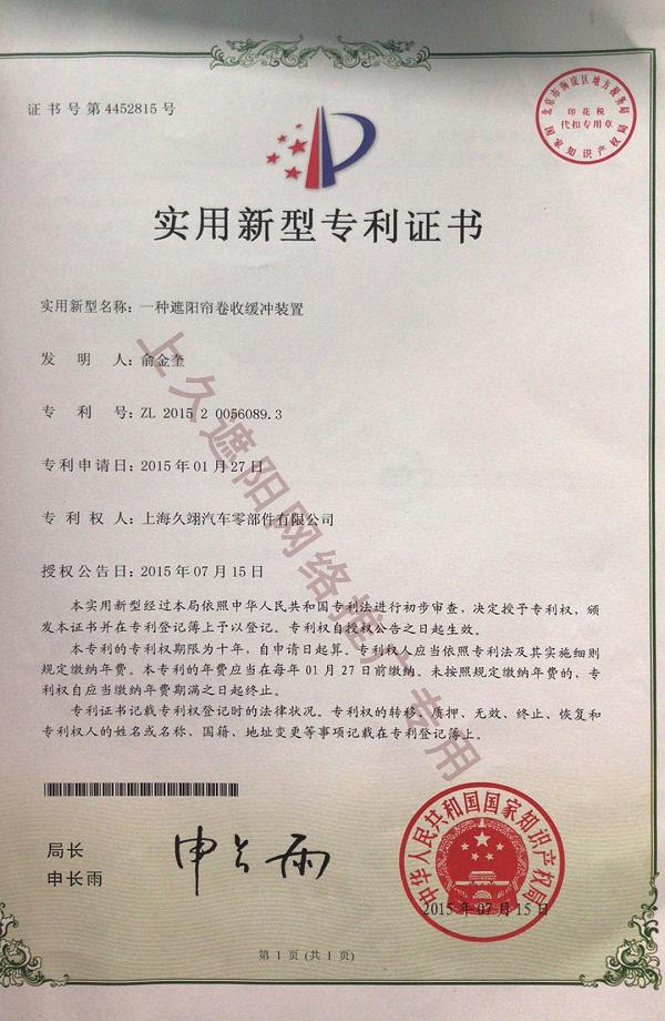 遮阳帘缓冲卷收装置专利(NO. 4452815;ZL 2015 2 0056089.3)