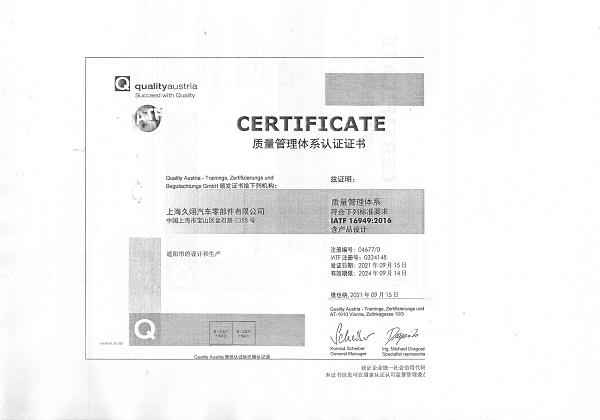 上久IATF16949:2016质量管理体系证书-中文版