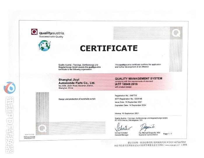 上久IATF16949:2016质量管理体系证书-英文版