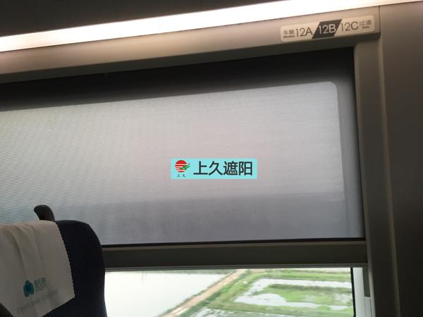 动车高铁式窗帘-上久的一张新名片