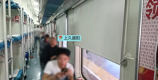 火车下拉式窗帘