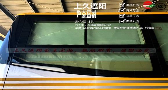 上久遮阳-客车整车推拉窗帘