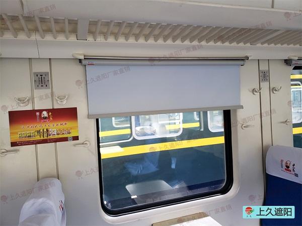 火车列车卷式遮阳窗帘款式及调节方式